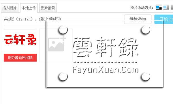 Zblog网站上传图片显示服务器返回出错.jpg