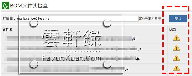 BOM文件头检查出错文件.jpg