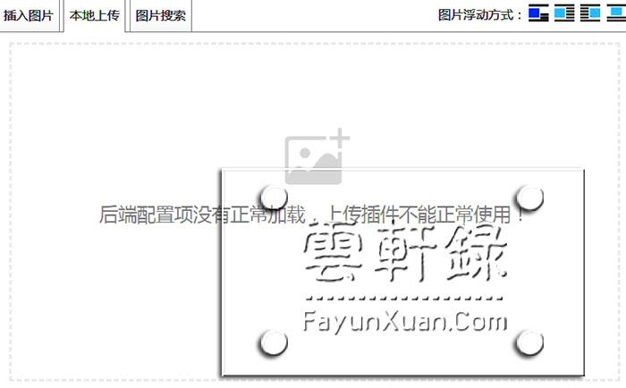 后端配置项没有正常加载,上传插件不能正常使用.jpg