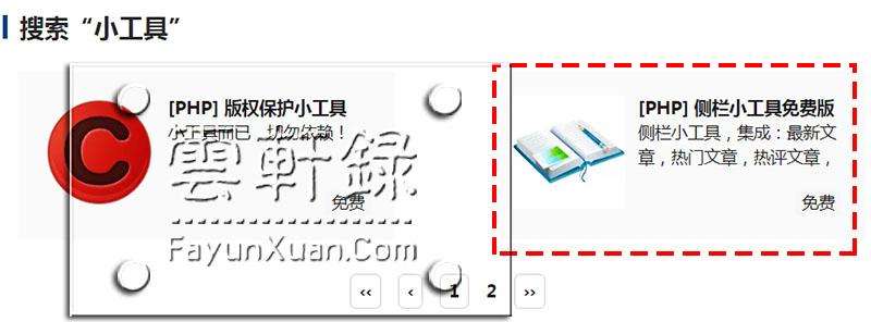 Zblog网站实现侧栏彩色标签TAG用到的插件.jpg