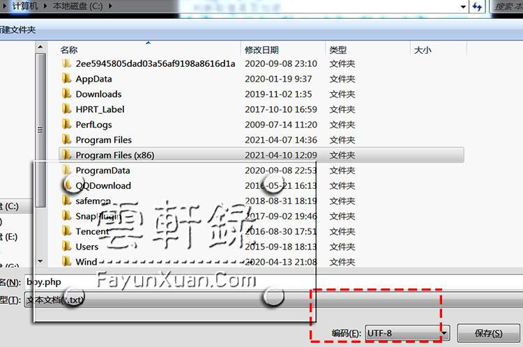 记事本另存为utf-8格式.jpg