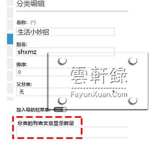 分类页面文章数量设置.jpg