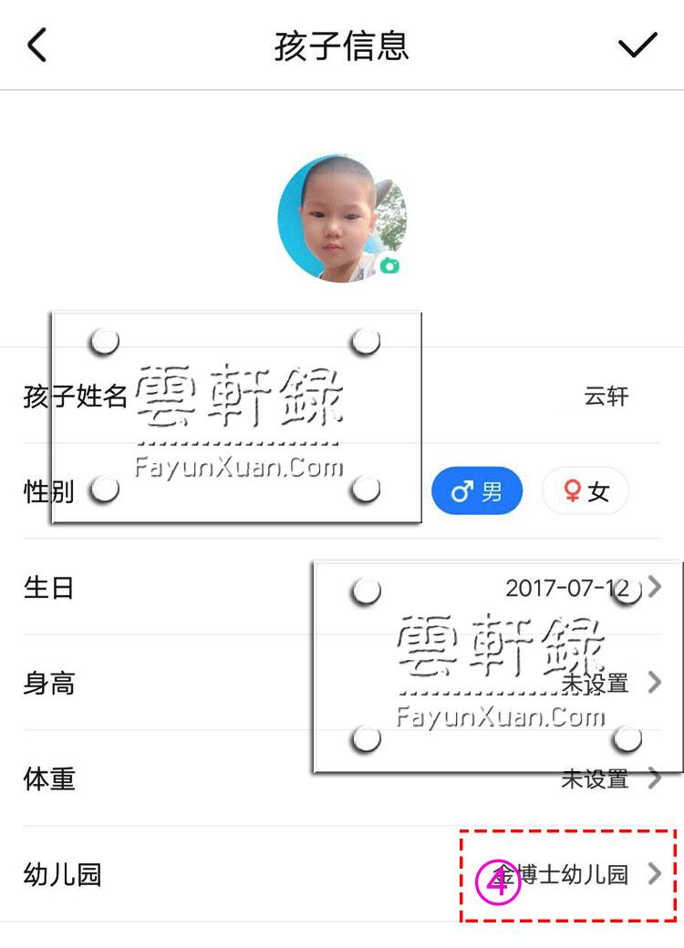 智慧树家长版宝宝档案幼儿园.jpg