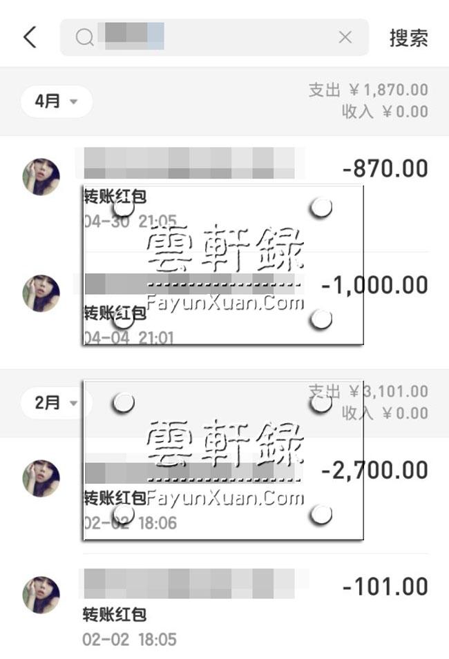 支付宝如何根据对方姓名快速查看来往账单记录3.jpg