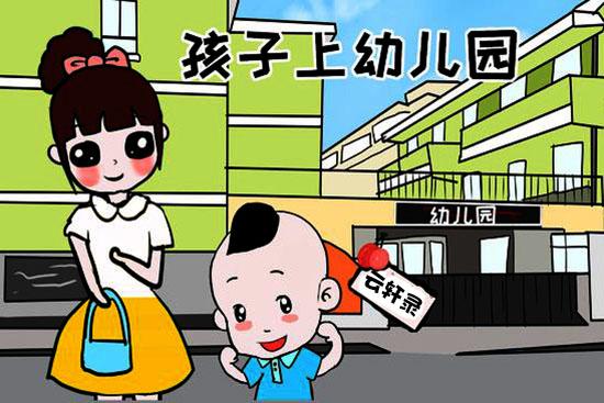 宝宝去幼儿园第一个月.jpg