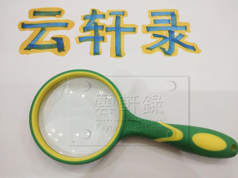 新入手的童年玩具放大镜.jpg