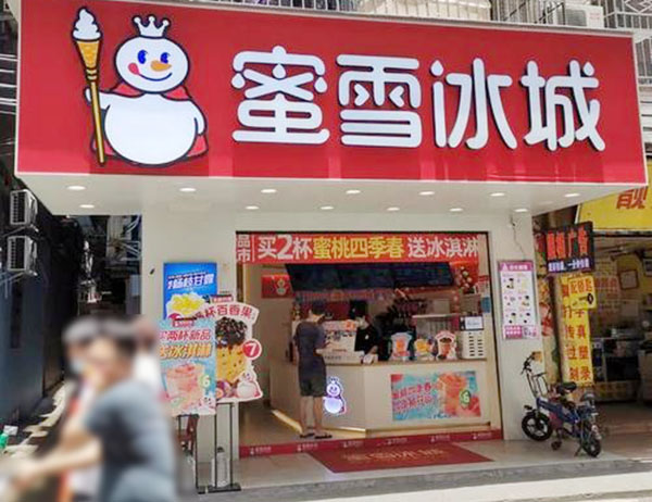 蜜雪冰城门店logo.jpg