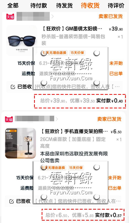 网上花四毛钱买的墨镜和六毛钱买的手机支架.jpg
