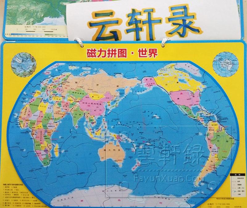 世界版磁力拼图.jpg