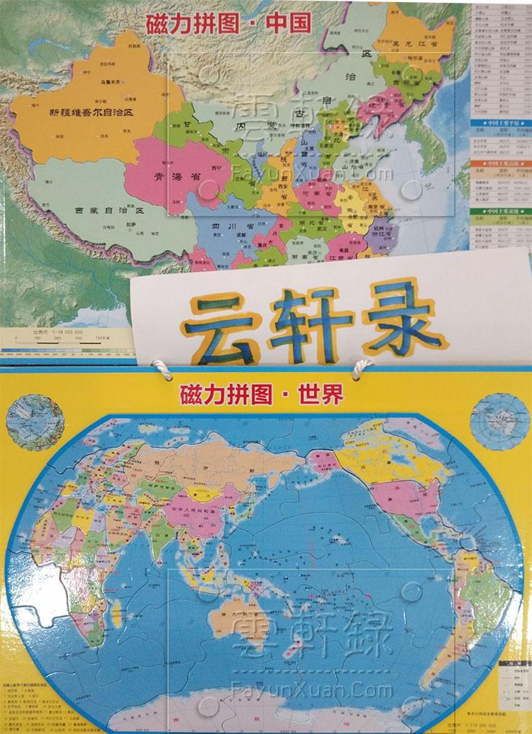 中国磁力拼图和世界版磁力拼图.jpg