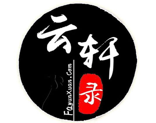 云轩录网站logo3.jpg