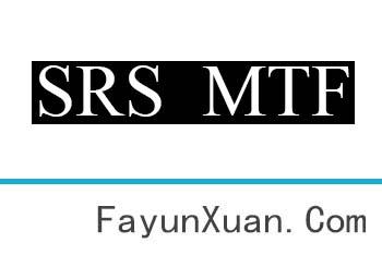 SRS和MTF的含义.jpg