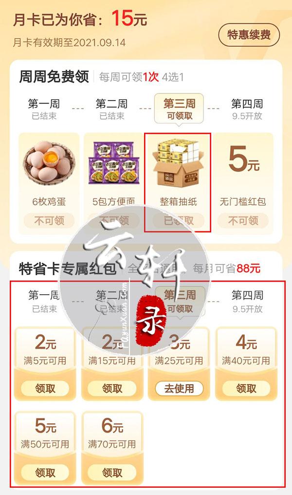淘省卡专属红包.jpg