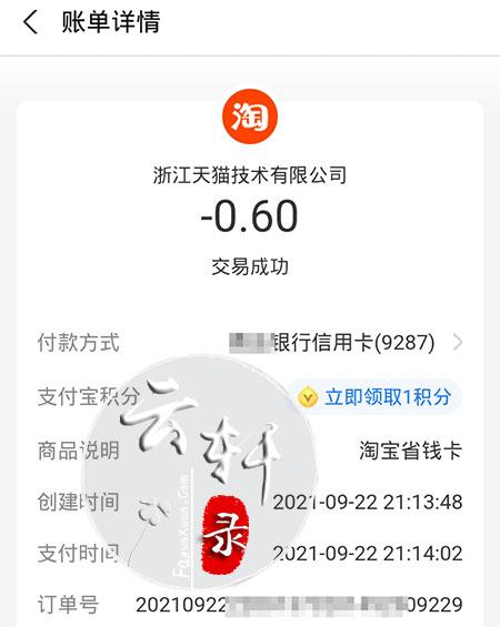 六毛钱开淘宝特省卡.jpg