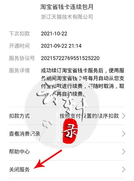 关闭免密支付服务入口二.jpg