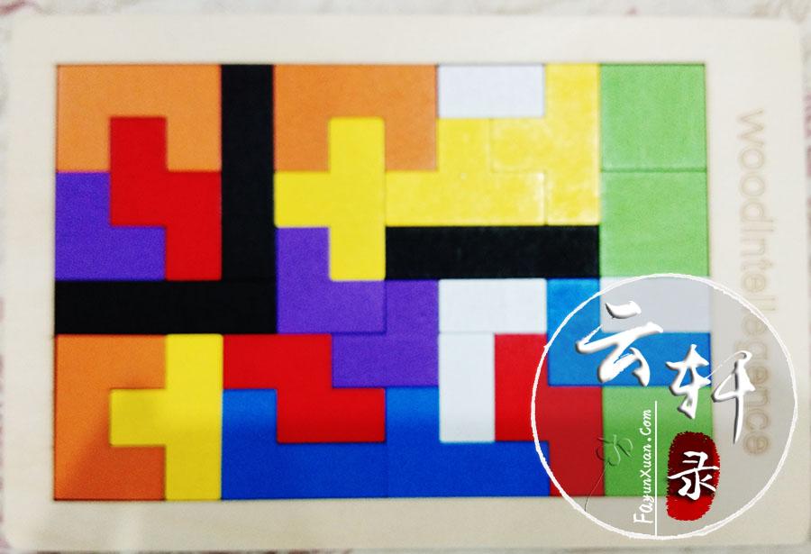 玩俄罗斯方块积木拼图,第三次终于成功了4.jpg