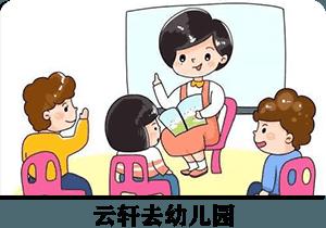 云轩去幼儿园